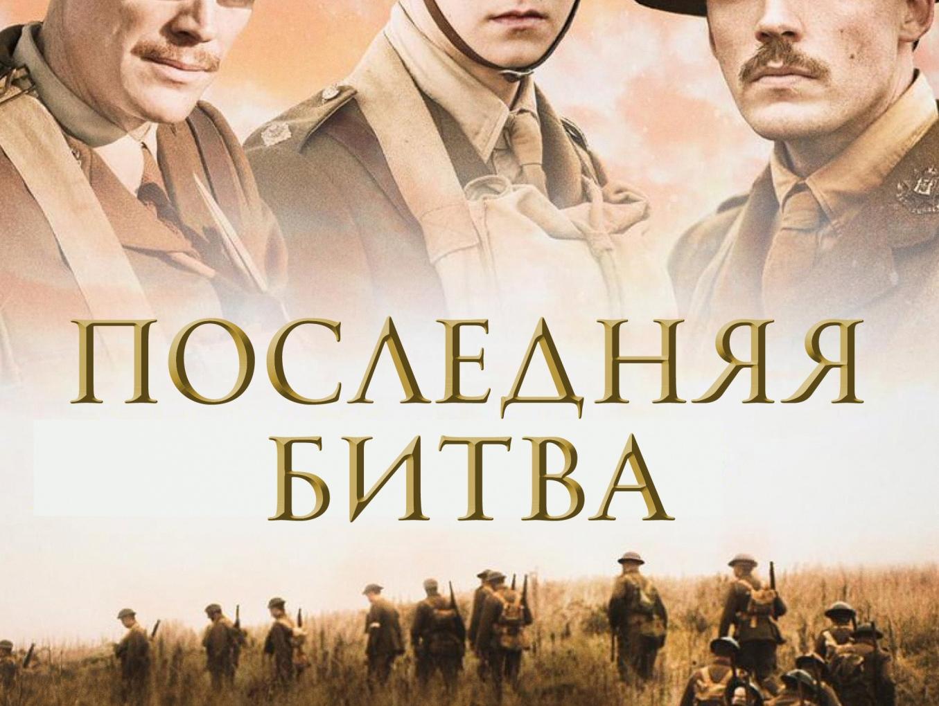 Последняя битва постер
