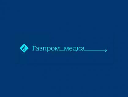 «Газпром-медиа» создал подразделение для развития цифровых проектов