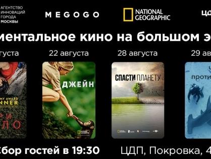 MEGOGO и National Geographic покажут мировые документальные фильмы на большом экране
