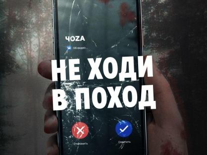Пользователи «ВКонтакте» станут героями интерактивного хоррора