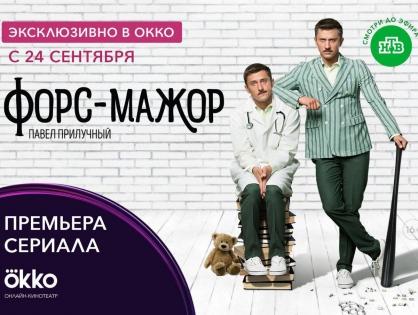 Эксклюзивная премьера сериала «Форс-мажор» в онлайн-кинотеатре Okko