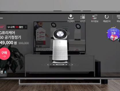 U+AR Shopping — новое приложение для шопинга с функцией дополненной реальности