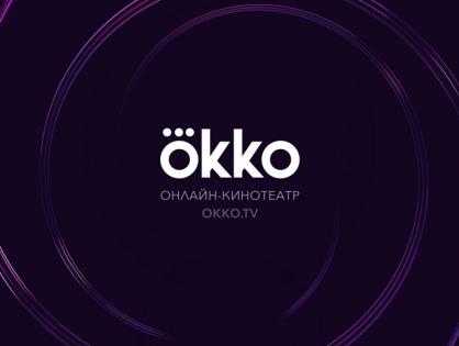 Онлайн-кинотеатр Okko запустил сервис для совместного просмотра фильмов