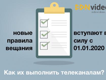 С 1 января в силу вступают новые требования для телеканалов. CDNvideo поможет их выполнить!