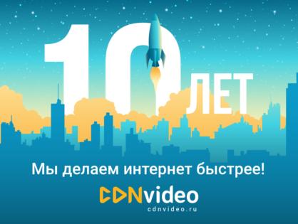 CDNvideo 10 лет!