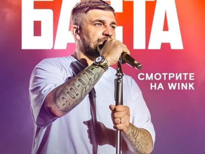 Цифровая премьера в Wink и more.tv — большой фильм-концерт Басты