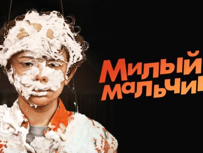 IVI и Флакон впервые в России покажут «Милого мальчика» от Шайи Лабафа на большом экране
