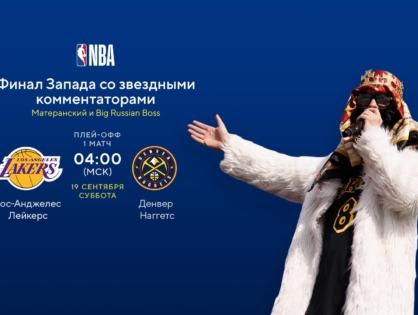 Big Russian Boss прокомментирует финал Западной конференции NBA на MEGOGO