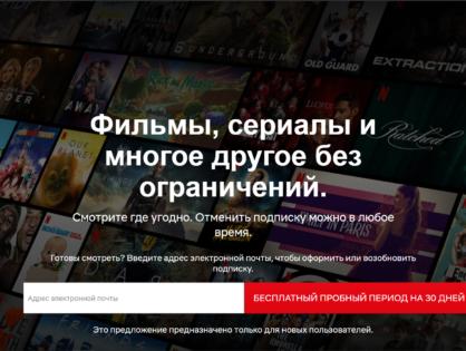 Netflix запустил русскоязычную версию