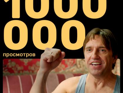 «Батя» стал миллионером: нашумевшую комедию посмотрели на PREMIER более 1 миллиона раз