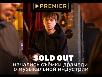 SOLD OUT на PREMIER: стартовали съёмки первого российского драмеди о музыкальной индустрии и рэп-культуре