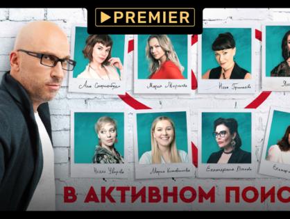 «В активном поиске»: Дмитрий Нагиев стал соавтором нового комедийного сериала на PREMIER