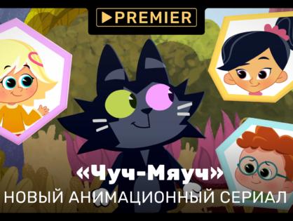 «Союзмультфильм» и PREMIER представят новый анимационный сериал по мотивам классического мультфильма «Чучело-Мяучело»