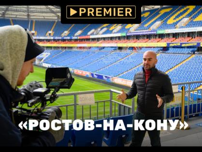 Первое российское футбольное реалити стартует в апреле на PREMIER