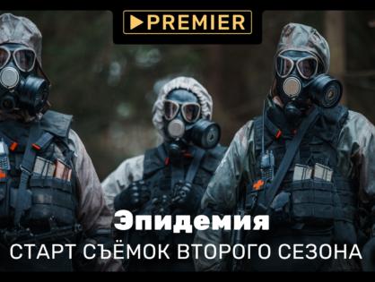 «Эпидемия 2» приближается