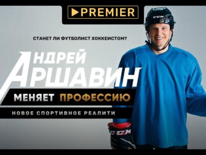 Андрей Аршавин и Владимир Быстров сыграли против двенадцатилетних хоккеистов ЦСКА  в новом развлекательном шоу от PREMIER