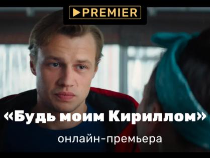 На PREMIER вышла романтическая комедия «Будь моим Кириллом»
