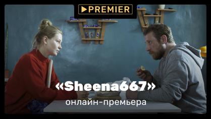 Фильм Григория Добрыгина «Sheena667» эксклюзивно доступен на PREMIER