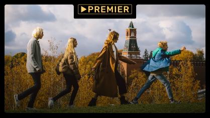 «В активном поиске» и «Русские каникулы» стали главными новинками майских праздников на PREMIER