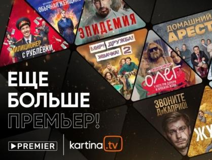 Фильмы и сериалы PREMIER станут доступны подписчикам Kartina.TV более чем в 140 странах мира