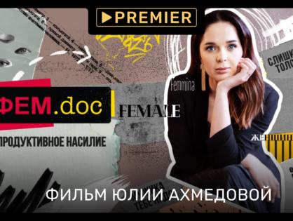 Видеосервис PREMIER рассказал о репродуктивном насилии. Ведущей проекта стала Юлия Ахмедова