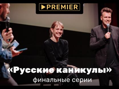 Наталья Водянова и Михаил Зыгарь рассказали, что обдумывают второй сезон шоу «Русские каникулы»