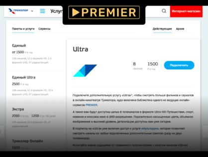 Сериалы видеосервиса PREMIER стали доступны клиентам Триколора