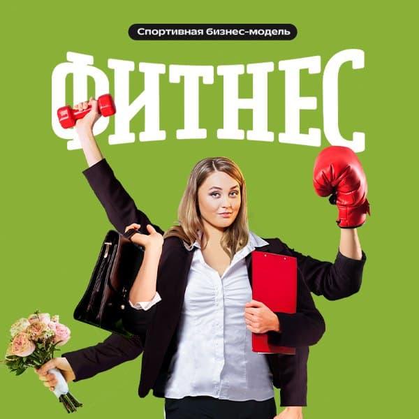 Пятый сезон сериала «Фитнес» эксклюзивно вышел на видеосервисе PREMIER