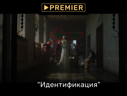 Оригинальный сериал PREMIER попал на фестиваль «Кинотавр»