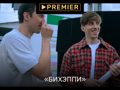 Стартовали съемки 2 сезона сериала «БИХЭППИ» для PREMIER